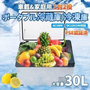 車載冷蔵庫 30L ポータブル冷凍/冷蔵庫 -22℃〜20℃設定可能 車載&家庭 急速冷凍・製氷でき...