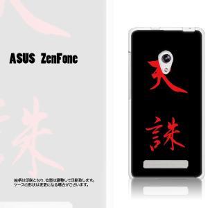 ゼンフォンツー スマホ ケース カバー ZenFone2 天誅 アミューズ