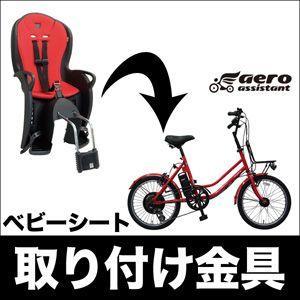 電動アシスト自転車 AERO(エアロ) angee/STD専用 フレーム取り付けタイプ ベビーシート金具|vvv