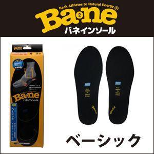 BANE INSOLE(バネ インソール) ベーシック ブラック|vvv