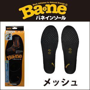 BANE INSOLE(バネ インソール) メッシュ ブラック|vvv