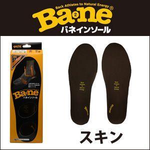 BANE INSOLE(バネ インソール) スキン ブラウン|vvv