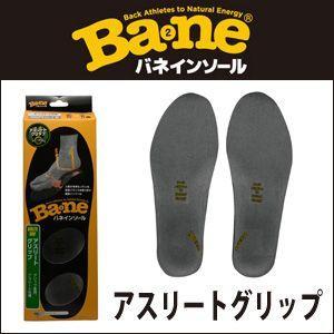 BANE INSOLE(バネ インソール) アスリートグリップ ライトグレー|vvv