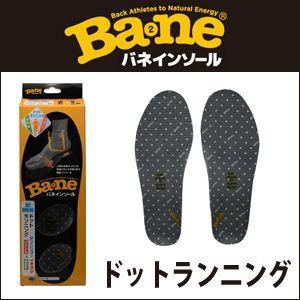 BANE INSOLE(バネ インソール) ドットランニング ライトグレー