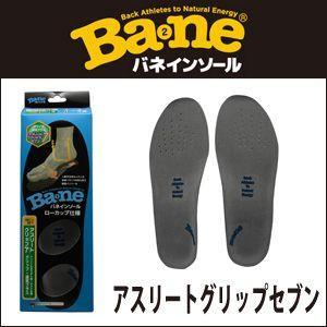 BANE INSOLE(バネ インソール) アスリートグリップ7 ライトグレー|vvv