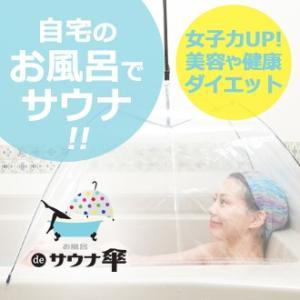 女子力UP!【お風呂 de サウナ傘】バスタブの上に被せるだけ!自宅のお風呂がサウナに|vvv