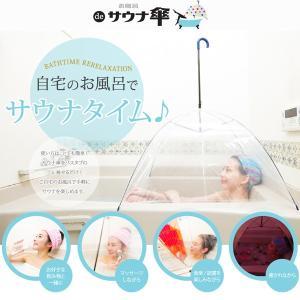 女子力UP!【お風呂 de サウナ傘】バスタブの上に被せるだけ!自宅のお風呂がサウナに|vvv|02