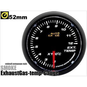 排気温度計 オートゲージ 52Φ 日本製モーター 348 精度誤差約±1%の正確な追加メーター (クーポン配布中)|w-class