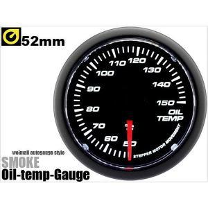 油温計 オートゲージ 52Φ 日本製モーター 348 精度誤差約±1%の正確な追加メーター (クーポン配布中)|w-class
