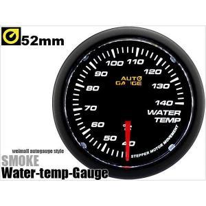 オートゲージ 水温計 52Φ 日本製モーター 348 精度誤差約±1%の正確な追加メーター (クーポン配布中)|w-class