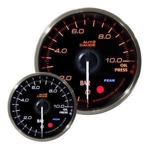 オートゲージ 日本製モーター プレミアムシリーズ 52mm 油圧計 2色バックライト/ワーニング付 355シリーズ 追加メーター 後付け 車 Autogauge|w-class