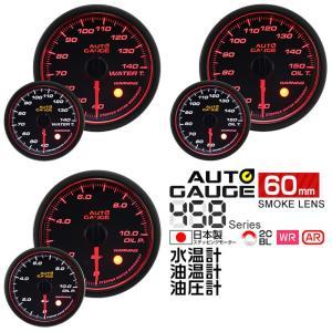 オートゲージ 3点セット 水温計 油圧計 油温計 60Φ 日本製モーター Aリング 458 精度誤差約±1%の正確な追加メーター (クーポン配布中)|w-class