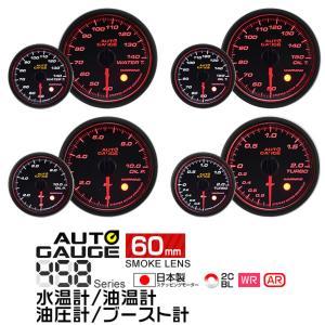 オートゲージ 水温計 油圧計 油温計 ブースト計 60Φ 日本製モーター Aリング 458 精度誤差約±1%の追加メーター 4点セット (クーポン配布中)|w-class
