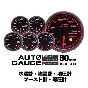 オートゲージ 水温 油圧 油温 ブースト 電圧 60Φ 日本製モーター Aリング 458 精度誤差約±1%の追加メーター 5点セット (クーポン配布中)|w-class