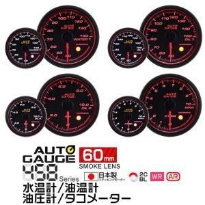 水温計 油圧計 油温計 タコメーター オートゲージ 4点セット 60Φ 日本製モーター Aリング 458 精度誤差約±1%の追加メーター (クーポン配布中)|w-class
