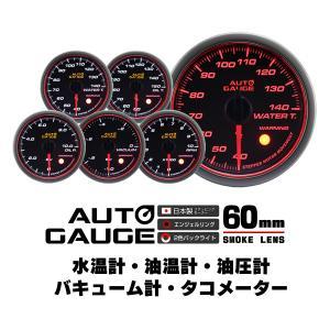水温 油圧 油温 バキューム タコメーター オートゲージ 5点セット 60Φ 日本製モーター Aリング 458 精度誤差約±1% (クーポン配布中)|w-class