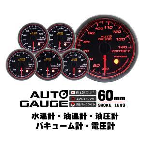 オートゲージ 水温 油圧 油温 バキューム 電圧 60Φ 日本製モーター Aリング 458 精度誤差約±1%の追加メーター 5点セット (クーポン配布中)|w-class