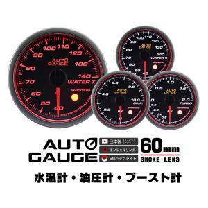 オートゲージ 水温計 油圧計 ブースト計 60Φ 日本製モーター Aリング 458 精度誤差約±1%の追加メーター 3点セット (クーポン配布中)|w-class