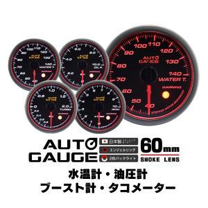 オートゲージ 水温計 油圧計 ブースト計 タコメーター 60Φ 日本製モーター スモークレンズ 精度誤差約±1% 4点セット (クーポン配布中)|w-class