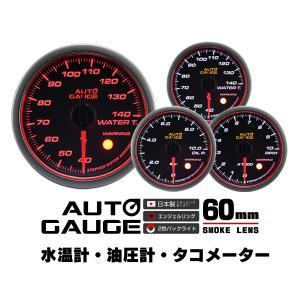オートゲージ 水温計 油圧計 タコメーター 60Φ 日本製モーター Aリング 458 精度誤差約±1%の追加メーター 3点セット (クーポン配布中)|w-class