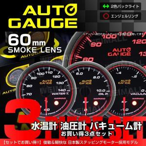 オートゲージ 水温計 油圧計 バキューム 60Φ 日本製モーター Aリング 458 精度誤差約±1%の追加メーター 3点セット (クーポン配布中)|w-class