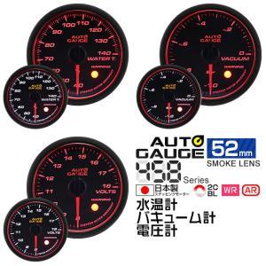 オートゲージ 水温計 バキューム計 電圧計 52Φ 日本製モーター Aリング 458 精度誤差約±1%の追加メーター 3点セット (クーポン配布中)|w-class