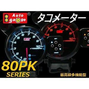 AUTOGAUGE オートゲージ PKシリーズ タコメーター メーター径80mm スイス製ステップモ...