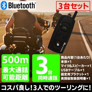 バイクインカム ワイヤレス 500m ブルートゥース Bluetooth 通話可能 同時通話  3台セット ノイズキャンセラー付 防水 全天候設計  最大通話7時間 |w-class