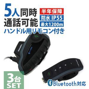 バイクインカム 3台セット インターコム Bluetooth 5人通話可能 V8 ハンドル用リモコン付 1200m通話可能 6ヵ月保証付|w-class