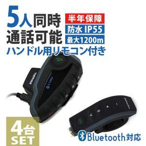 バイクインカム 4台セット インターコム Bluetooth 5人通話可能 V8 ハンドル用リモコン付 1200m通話可能 6ヵ月保証付|w-class