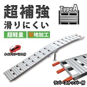 アルミラダーレール スロープ 折りたたみ式 アルミブリッジ 軽量 コンパクト 脚付き スタンド付 滑り止め付 タイプA |w-class