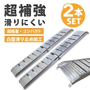 アルミラダーレール スロープ 折りたたみ式 アルミブリッジ 軽量 コンパクト 固定用フック付 滑り止め タイプC 2本セット (クーポン配布中)|w-class