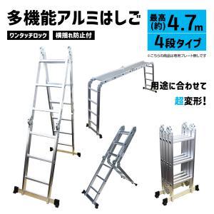 多機能 はしご アルミ 伸縮 はしご 脚立 梯子 ハシゴ 足場 伸縮 4段 4.7m 折りたたみ式 洗車 雪下ろし 剪定|w-class