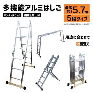 多機能 はしご アルミ 伸縮 はしご 脚立 梯子 ハシゴ 足場 伸縮 5段 5.8m 折りたたみ式 洗車 雪下ろし 剪定|w-class