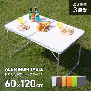 MERMONT アウトドアテーブル ローテーブル 6色 折りたたみ式 アルミ レジャーテーブル 高さ3段階調整 パラソル穴付き 軽量 キャンプ BBQ 120cm×60cm|W-CLASS