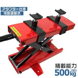 バイク リフトジャッキ 赤 500kg アダプター付 修理 メンテナンス|w-class