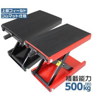 バイクリフト バイクジャッキ ゴムマット付 500kg 赤 レッド 黒 ブラック 修理 メンテナンス w-class