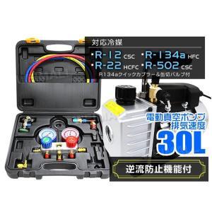 エアコン ガスチャージ R134a 車 マニホールドゲージ 逆流防止付真空ポンプ R12 R22 R502 対応冷媒 カークーラー エアコン 修理|w-class