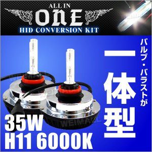 HIDキット H11 6000K 35W 取付簡単 一体型 (クーポン配布中)|w-class