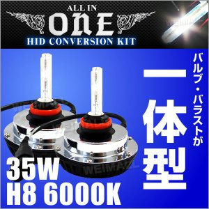 一体型 HIDキット H8 6000K 35W 取付簡単 (クーポン配布中)|w-class