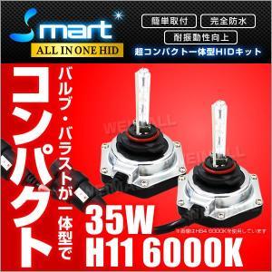 スマート 一体型 HIDキット H11 6000K 35W 取付簡単 保証付 (クーポン配布中)|w-class