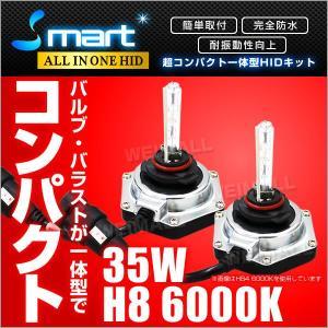 スマート 一体型 HIDキット H8 6000K 35W 取付簡単 保証付 (クーポン配布中)|w-class