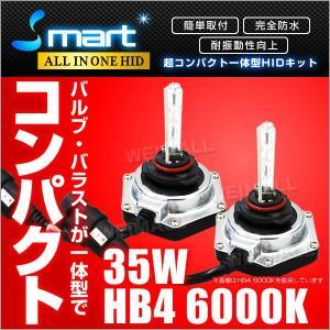 スマート 一体型 HIDキット HB4 6000K 35W 取付簡単 保証付 (クーポン配布中)|w-class