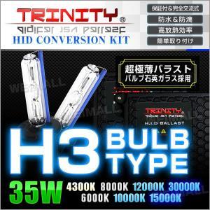 HIDコンバージョンキット H3 バルブ 35W ケルビン選択 1年保証付  超薄型 バラスト フォグランプ 2本セット (クーポン配布中) w-class
