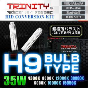HIDコンバージョンキット H9 バルブ 35W ケルビン選択 1年保証付  超薄型 バラスト フォグランプ (2本セット) (クーポン配布中) w-class