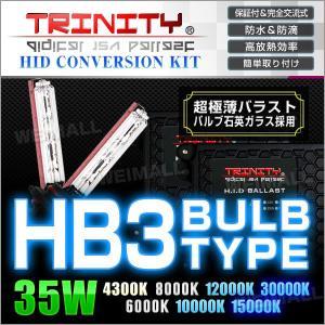 HIDコンバージョンキット HB3 バルブ 35W (2本セット) ケルビン選択 1年保証付  超薄型 バラスト フォグランプ (クーポン配布中) w-class