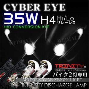 TRINITY バイク2灯式 HIDキット 35W H4 Hi/Lo リレーレス ケルビン数選択 (クーポン配布中)|w-class