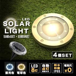 LEDソーラーライト 防水 ガーデンライト 屋外 埋込 置き型 4個セット 誘導灯 太陽光充電 おし...