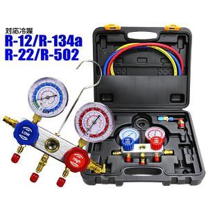 エアコンガスチャージ マニホールドゲージ R134a R12 R22 R502 対応冷媒 カーエアコン ルームエアコン 缶切&クイックカプラー付 |w-class