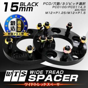 ワイドトレッドスペーサー ワイトレ スペーサー ホイールスペーサー黒 15mm ナット付 2枚入 PCD 穴 ピッチ選択|w-class